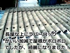 屋根修理 岐阜県 郡上 関 渡辺瓦店 屋根リフォーム