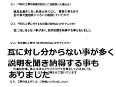 瓦 岐阜 修理