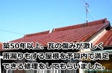 愛知県 岐阜県 丹羽郡 屋根修理 I様邸