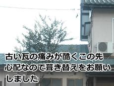 岐阜県 葺き替え 渡辺瓦店