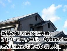 岐阜県 葺き替え 渡辺瓦