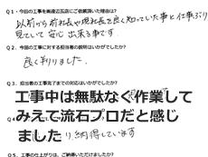 anhosoe201461.jpg