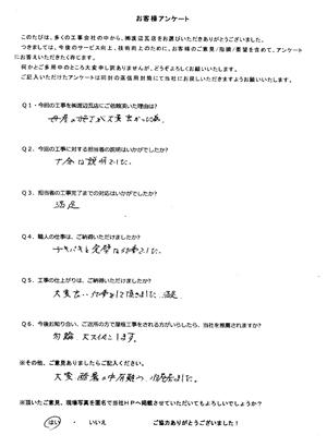 ankataoka201508.jpg