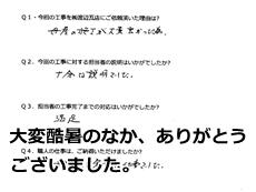 ankataoka2015081.jpg