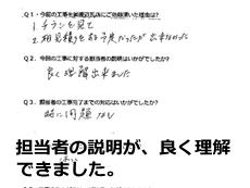 渡辺瓦店 岐阜