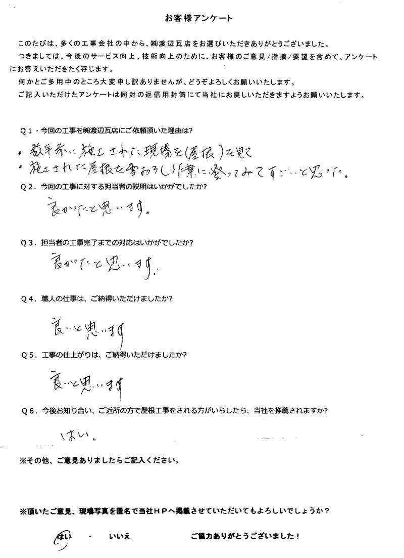 ankusakabe 201510.jpg