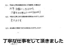 岐阜 屋根工事 渡辺瓦店