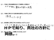 岐阜 渡辺瓦店
