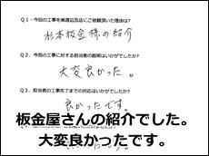 屋根リフォーム 関市  渡辺瓦店 詳しくはこちら