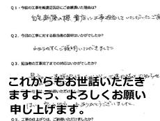 岐阜 y渡辺瓦店