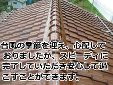 岐阜県 屋根修理 渡辺瓦 波状