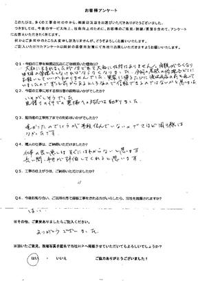 itakura201510.jpg