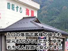 岐阜県 屋根修理 ゆきもちくん