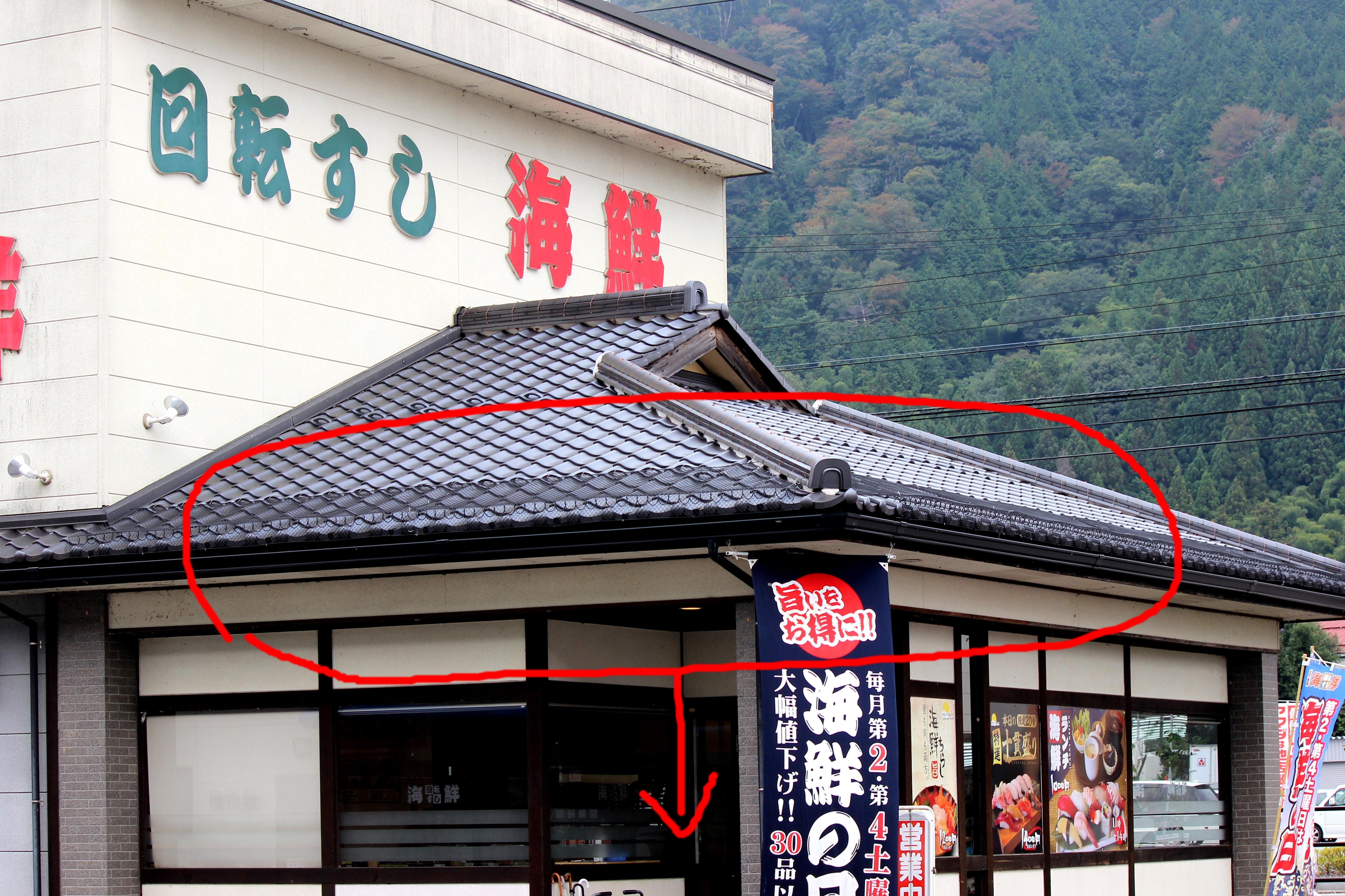 岐阜県 屋根修理 ゆきもちくん 雪害