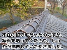 岐阜県屋根 関 修理  リフォーム