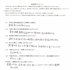 kasanonaoyuki.jpg