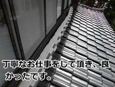 岐阜県 屋根修理 渡辺瓦