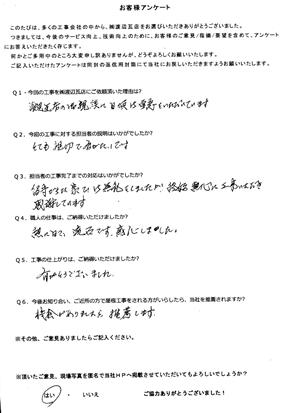 岐阜県 屋根工事 渡辺瓦店