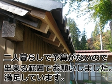岐阜 渡辺瓦