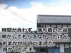 岐阜 渡辺瓦店 修理