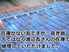 岐阜 渡辺瓦店 屋根修理 波状瓦