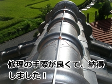 岐阜 渡辺瓦 屋根修理