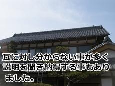 岐阜 瓦工事 渡辺瓦店