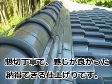 渡辺瓦 屋根修理 岐阜