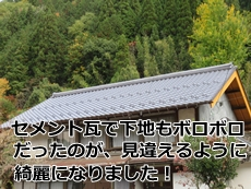 渡辺瓦 岐阜