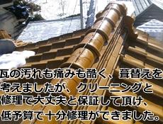 屋根リフォーム 関
